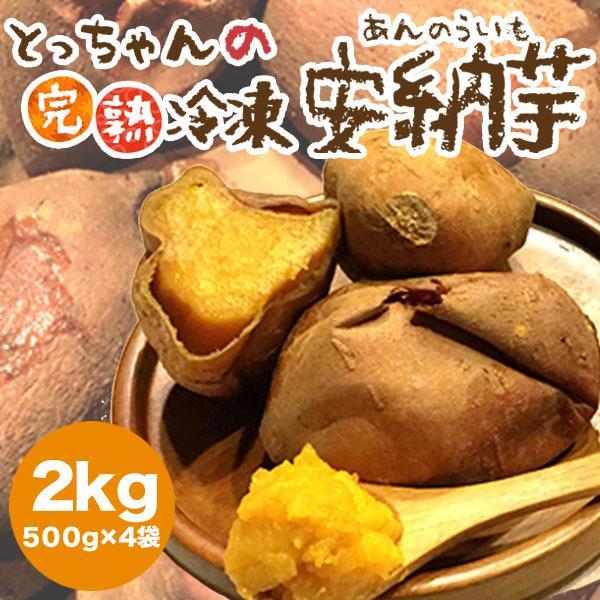 【贈り物ギフト】冷凍安納芋500g×4袋セット【種子島産】【焼き芋】【さつまいも】