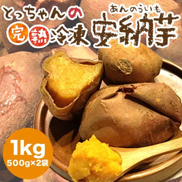 冷凍安納芋500g×2袋セット【種子島産】【焼き芋】【さつまいも】