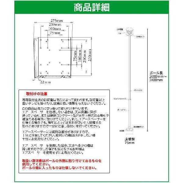 壁掛け風 壁寄せテレビスタンド 22-32V型対応 エアーポール 1本タイプ 角度固定M シルバー ap-111 エモーションズ|kagu-11myroom|02