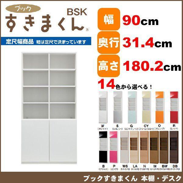 すきまくん ブックすきまくん 扉付き本棚 WPT90 【幅】90cm