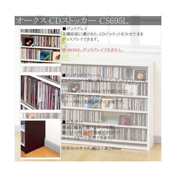 CDラック DVDラック CDストッカー ダークブラウン CS695L-D オークス|kagu-11myroom|03