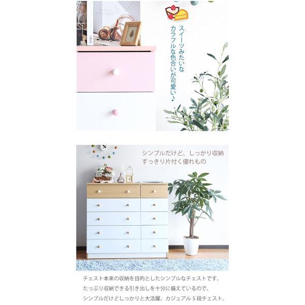チェスト 家具 タンス チェスト おしゃれ カジュアルチェスト 5段 幅90cm fr-013 JKプラン kagu-11myroom 03