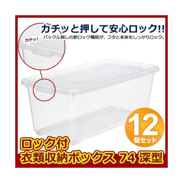 収納ボックス ロック付き 衣装ケース プラスチック フタ付き 74深型 クリア 12個組 JEJ120401 JEJ|kagu-11myroom