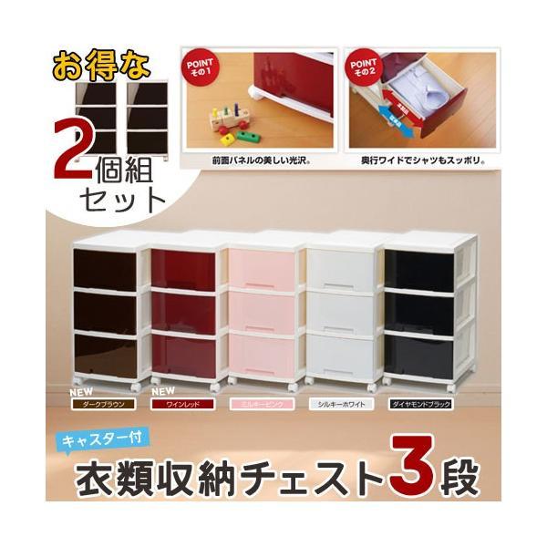 衣類収納 タンス チェスト 引き出し 3段 2個組 LG-03set ILC|kagu-11myroom
