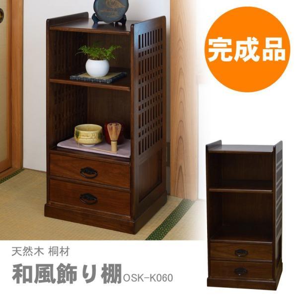 ローキャビネット 桐飾り棚 完成品 天然木 桐製 OSK-K060 大竹産業|kagu-11myroom