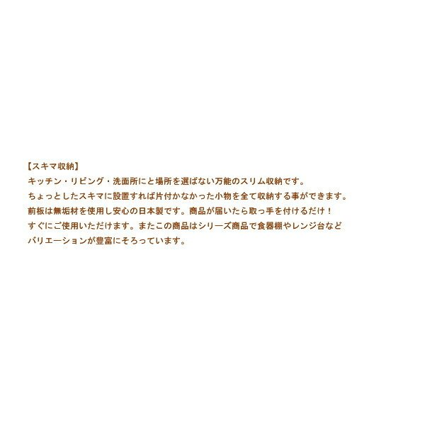 すきま収納 すきま家具 40幅 40cm 隙間収納 隙間家具 完成品 日本製 木製 センチ|kagu-1|06