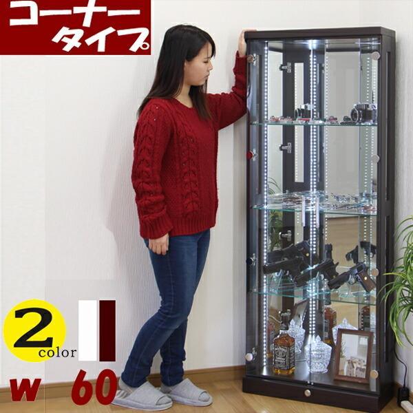 コレクションケース コレクションボード コーナータイプ キュリオケース フィギュアケース 60幅 幅60cm カギ付 LEDライト ホワイト 大川家具 アウトレット価格並|kagu-1