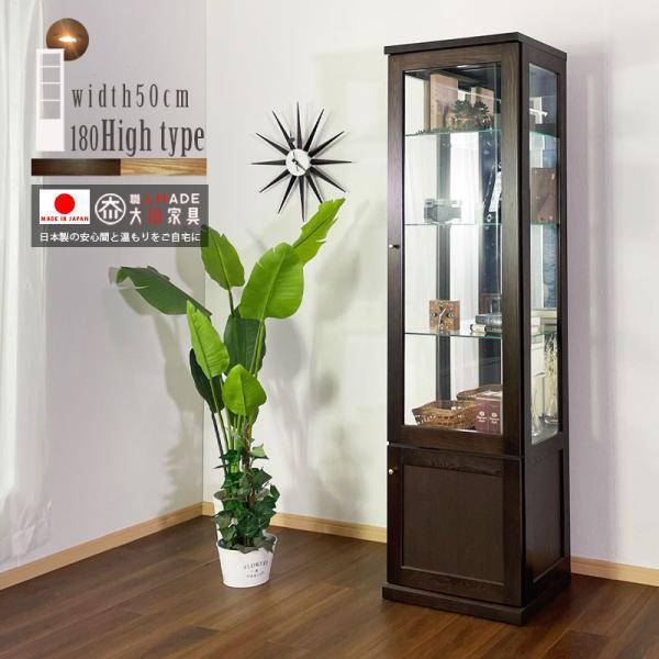 コレクションケース 50幅 高さ180 ハイタイプ 木製 北欧 無垢 コレクションボード 高級 アンティーク 日本製 大川家具 アウトレット価格並 照明付き ライト付|kagu-1