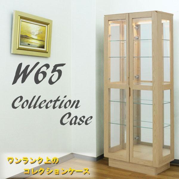 コレクションケース コレクションボード LED付き 65幅 キュリオケース 完成品 ホワイト 木目 北欧家具 幅65 ガラスケース オートヒンジ 背面ミラー 鏡 大川家具|kagu-1