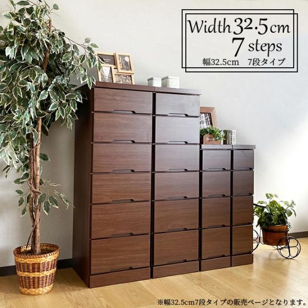 スリム収納 隙間収納 すきま収納 32.5幅 幅32.5cm 7段 隙間家具 すきま家具 国産 日本製 木製 天然杢北欧 アウトレット価格並|kagu-1