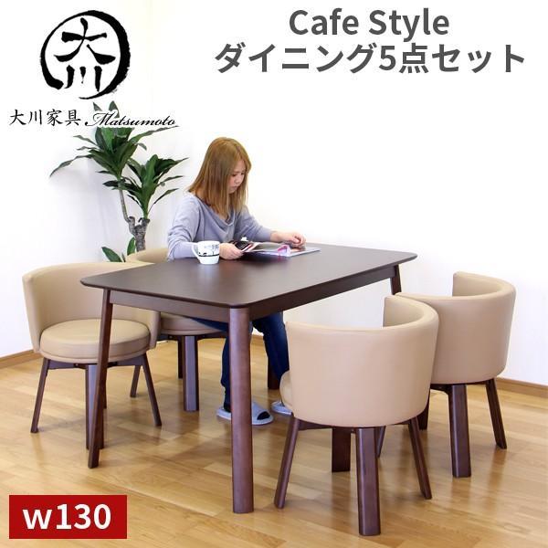 ダイニングテーブルセット 4人掛け カフェ風 130幅 ダイニングセット 5点 幅130cm 回転チェア モダン おしゃれ 長方形 北欧 アウトレット価格並 大川家具|kagu-1