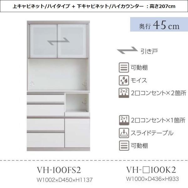 キッチンボード バリオ vario 食器棚 家具 VH-100FS2 VH-W100K2 4段引出 国産 カウンター高さ963mm 家電収納 完成品|kagu-hiraka|02