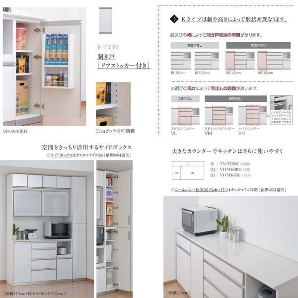キッチンボード バリオ vario 食器棚 家具 VH-100FS2 VH-W100K2 4段引出 国産 カウンター高さ963mm 家電収納 完成品|kagu-hiraka|11