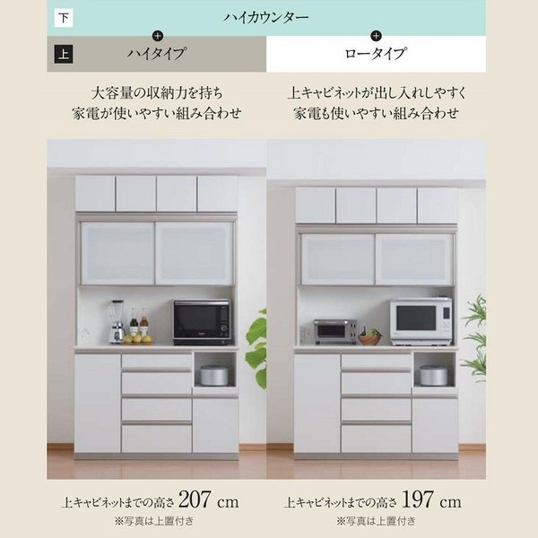 キッチンボード バリオ vario 食器棚 家具 VH-100FS2 VH-W100K2 4段引出 国産 カウンター高さ963mm 家電収納 完成品|kagu-hiraka|15