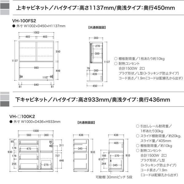 キッチンボード バリオ vario 食器棚 家具 VH-100FS2 VH-W100K2 4段引出 国産 カウンター高さ963mm 家電収納 完成品|kagu-hiraka|03