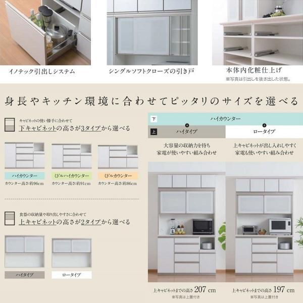 キッチンボード バリオ vario 食器棚 家具 VH-100FS2 VH-W100K2 4段引出 国産 カウンター高さ963mm 家電収納 完成品|kagu-hiraka|04