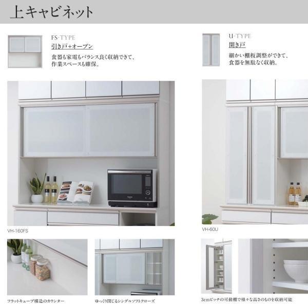 キッチンボード バリオ vario 食器棚 家具 VH-100FS2 VH-W100K2 4段引出 国産 カウンター高さ963mm 家電収納 完成品|kagu-hiraka|07