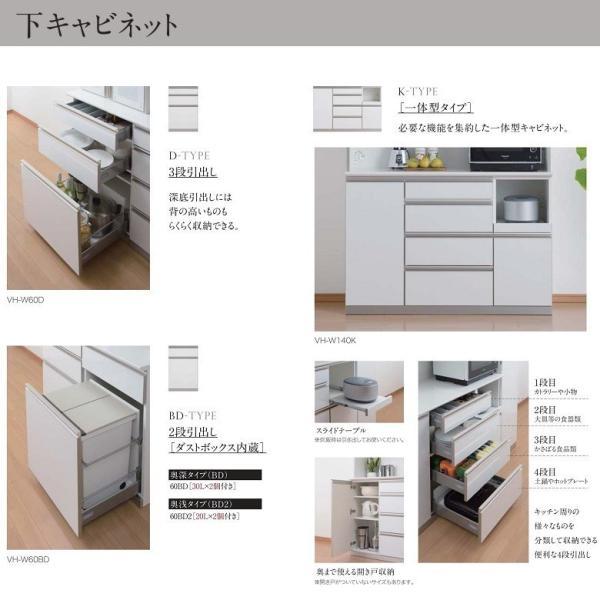 キッチンボード バリオ vario 食器棚 家具 VH-100FS2 VH-W100K2 4段引出 国産 カウンター高さ963mm 家電収納 完成品|kagu-hiraka|08