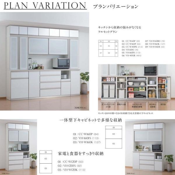 キッチンボード バリオ vario 食器棚 家具 VH-100FS2 VH-W100K2 4段引出 国産 カウンター高さ963mm 家電収納 完成品|kagu-hiraka|09