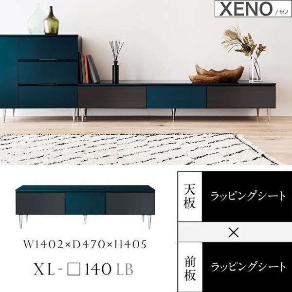 綾野製作所 ローボード 完成品 XENO ゼノ XL-140LB 幅140 テレビボード 国産家具 最高峰 上質 きれい|kagu-hiraka
