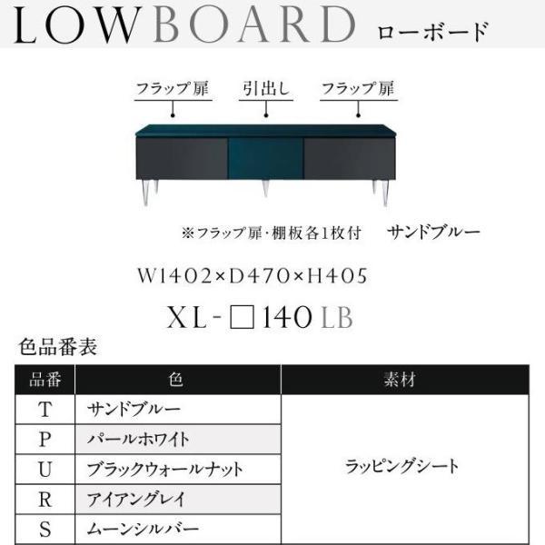 綾野製作所 ローボード 完成品 XENO ゼノ XL-140LB 幅140 テレビボード 国産家具 最高峰 上質 きれい|kagu-hiraka|02