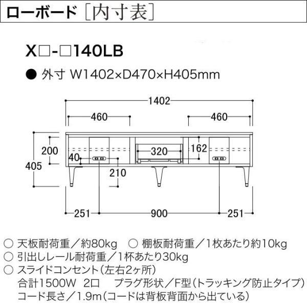 綾野製作所 ローボード 完成品 XENO ゼノ XL-140LB 幅140 テレビボード 国産家具 最高峰 上質 きれい|kagu-hiraka|03