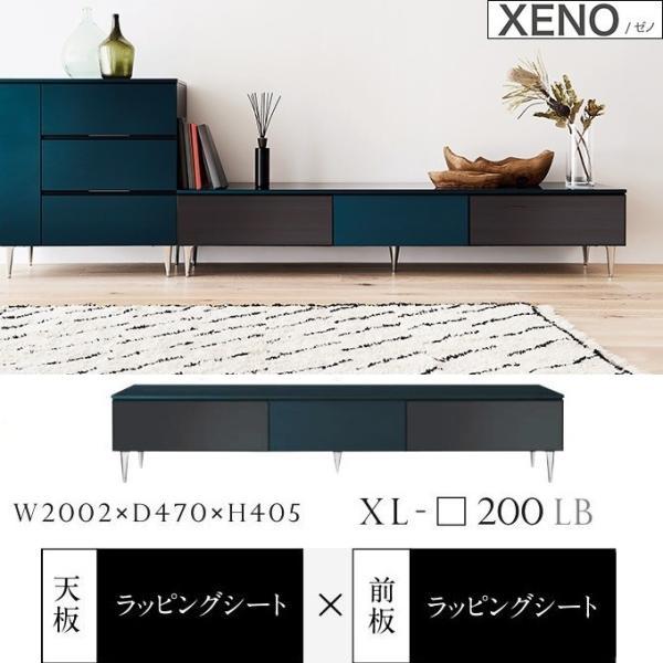 綾野製作所 テレビボード 完成品 国産家具 XENO ゼノ XL-200LB 幅200cm 最高峰 ローボード 上質 きれい kagu-hiraka