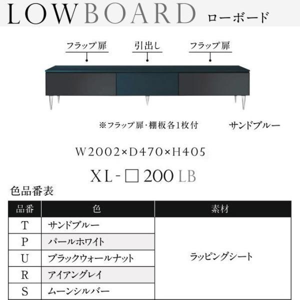 綾野製作所 テレビボード 完成品 国産家具 XENO ゼノ XL-200LB 幅200cm 最高峰 ローボード 上質 きれい kagu-hiraka 02