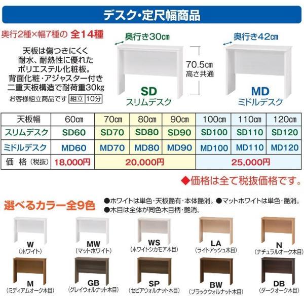 ブック すきまくん デスク BSP-SD80 スリム BSP-MD80 ミドル 日本製 kagu-hiraka 02
