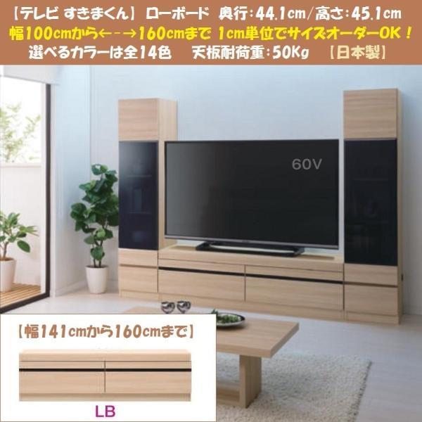 テレビ すきまくん LSK-LB ロータイプ 日本製 幅141cm-160cm TV ローボード kagu-hiraka