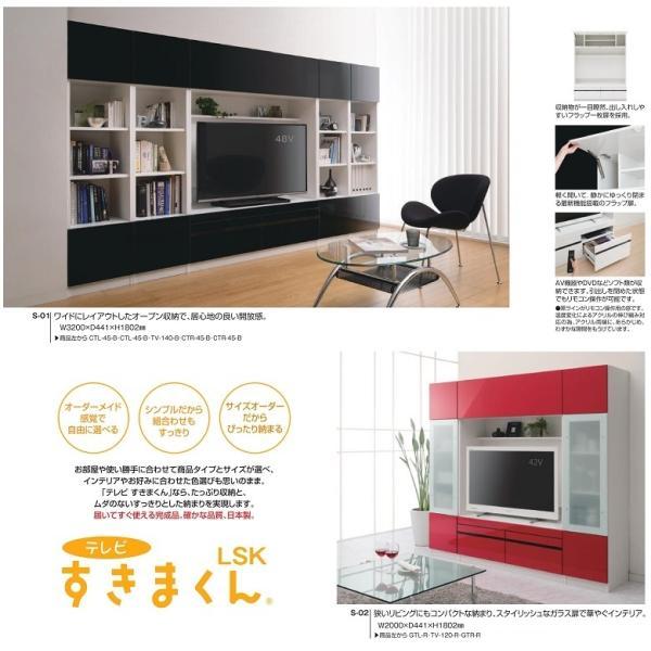 テレビ すきまくん LSK-LB ロータイプ 日本製 幅141cm-160cm TV ローボード kagu-hiraka 03
