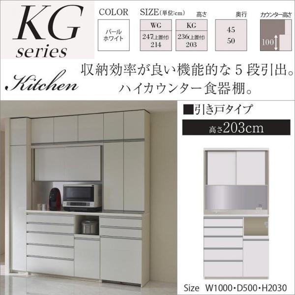 パモウナ KGR-1000R KGL キッチン収納 食器棚 奥行50cm ハイカウンター|kagu-hiraka