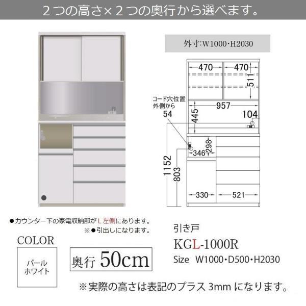 パモウナ KGR-1000R KGL キッチン収納 食器棚 奥行50cm ハイカウンター|kagu-hiraka|02