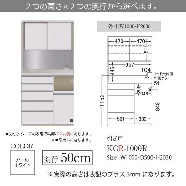 パモウナ KGR-1000R KGL キッチン収納 食器棚 奥行50cm ハイカウンター|kagu-hiraka|03