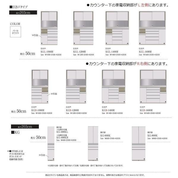 パモウナ KGR-1000R KGL キッチン収納 食器棚 奥行50cm ハイカウンター|kagu-hiraka|05