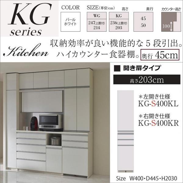 パモウナ KG-S400K キッチン収納 食器棚 奥行45cm ハイカウンター 開き扉 kagu-hiraka