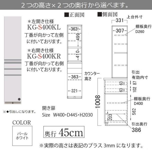 パモウナ KG-S400K キッチン収納 食器棚 奥行45cm ハイカウンター 開き扉 kagu-hiraka 02