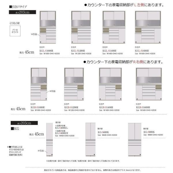 パモウナ KG-S400K キッチン収納 食器棚 奥行45cm ハイカウンター 開き扉 kagu-hiraka 05