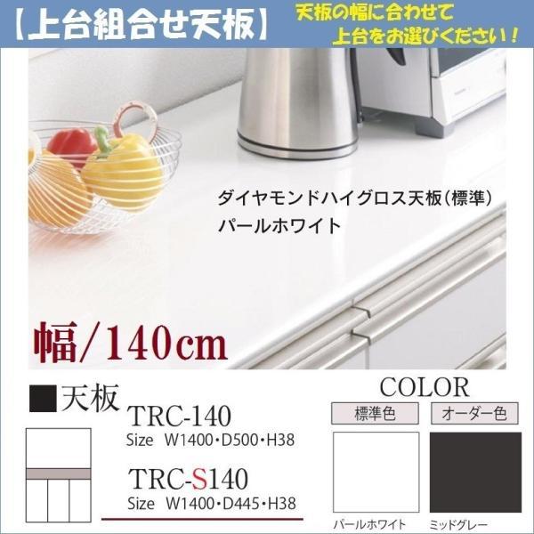 パモウナ カウンタートップ ハイグロス天板 上台組み合せ TRC-140 天板幅140cm|kagu-hiraka