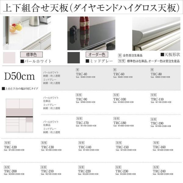 パモウナ カウンタートップ ハイグロス天板 上台組み合せ TRC-140 天板幅140cm|kagu-hiraka|14