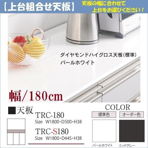 パモウナ カウンタートップ ハイグロス天板 上台組み合せ TRC-180 天板幅180cm|kagu-hiraka