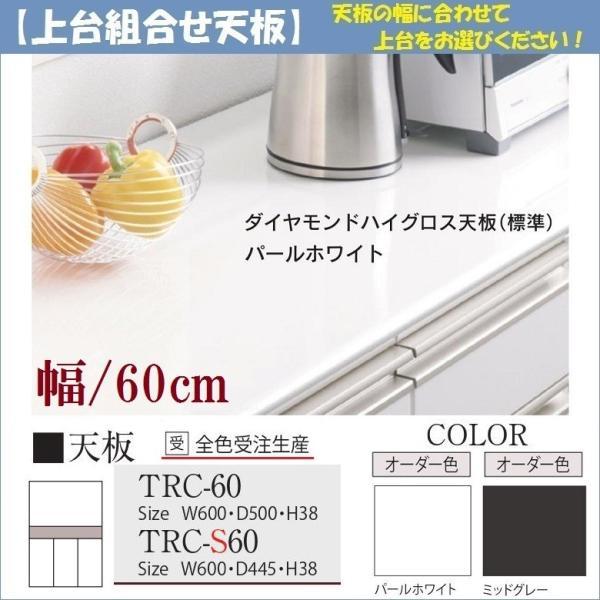 パモウナ カウンタートップ ハイグロス天板 上台組み合せ TRC-60 天板幅60cm|kagu-hiraka