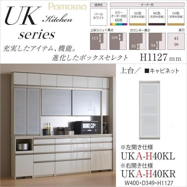 パモウナ 食器棚 幅40cm ハイタイプ 上台 ユニット キッチンボード 開き扉 スライド用 キャビネット UKA-H40KR kagu-hiraka
