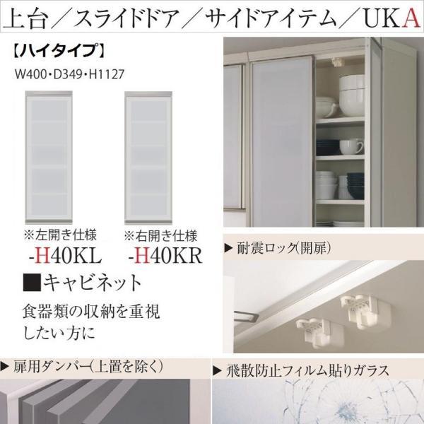 パモウナ 食器棚 幅40cm ハイタイプ 上台 ユニット キッチンボード 開き扉 スライド用 キャビネット UKA-H40KR kagu-hiraka 02