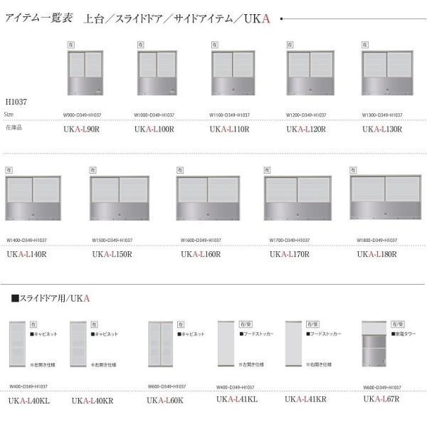 パモウナ 食器棚 幅40cm ハイタイプ 上台 ユニット キッチンボード 開き扉 スライド用 キャビネット UKA-H40KR kagu-hiraka 12