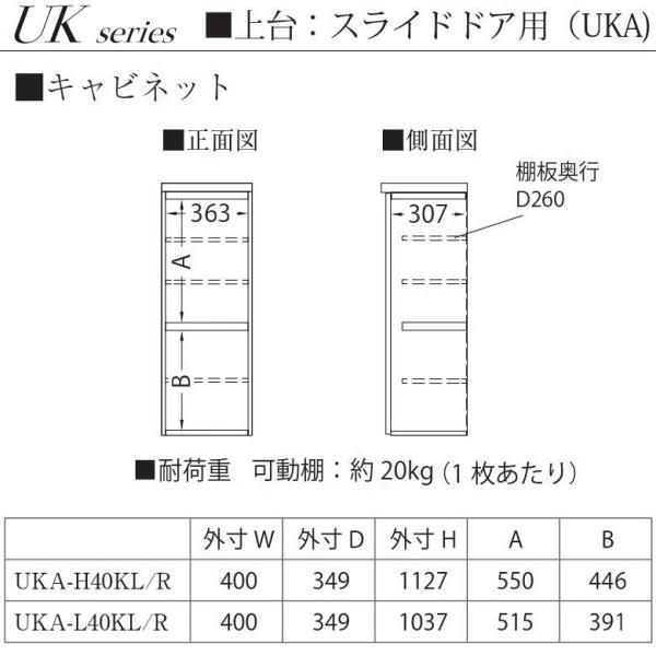 パモウナ 食器棚 幅40cm ハイタイプ 上台 ユニット キッチンボード 開き扉 スライド用 キャビネット UKA-H40KR kagu-hiraka 03