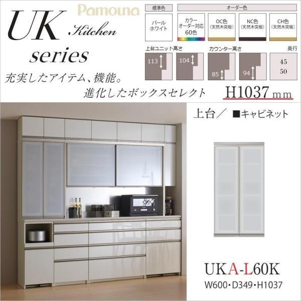 パモウナ 食器棚 幅60cm ロータイプ 上台 ユニット キッチンボード 開き扉 スライド用 キャビネット UKA-L60K|kagu-hiraka