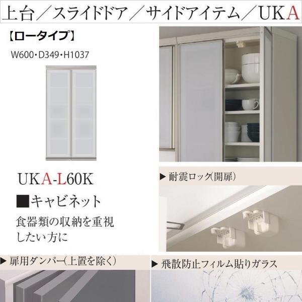 パモウナ 食器棚 幅60cm ロータイプ 上台 ユニット キッチンボード 開き扉 スライド用 キャビネット UKA-L60K|kagu-hiraka|02
