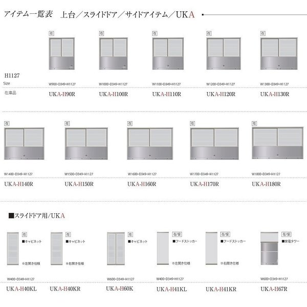 パモウナ 食器棚 幅60cm ロータイプ 上台 ユニット キッチンボード 開き扉 スライド用 キャビネット UKA-L60K|kagu-hiraka|11