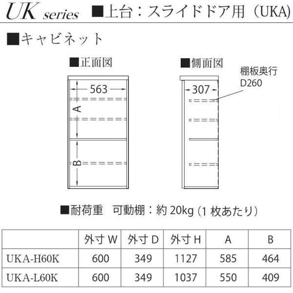 パモウナ 食器棚 幅60cm ロータイプ 上台 ユニット キッチンボード 開き扉 スライド用 キャビネット UKA-L60K|kagu-hiraka|03